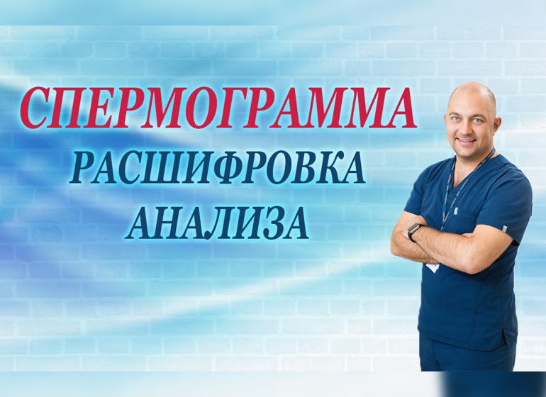 Спермограмма расшифровка анализа